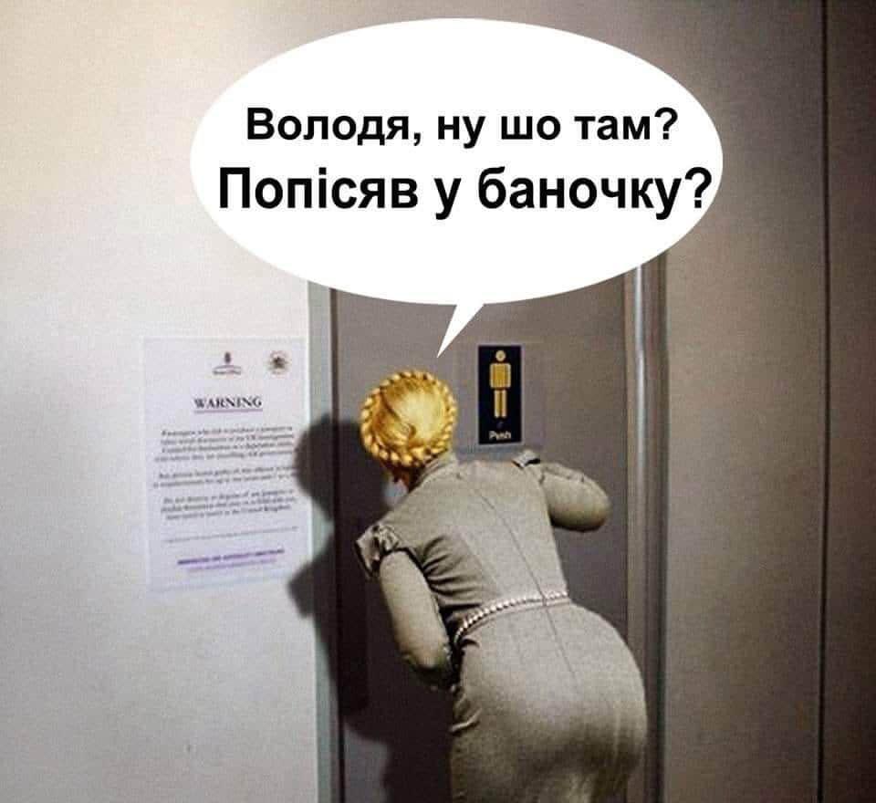 юлия тимошенко у дверей туалета