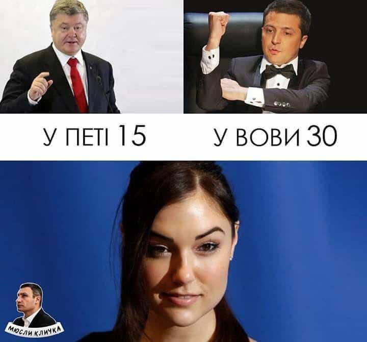порошенко зеленский и саша грей