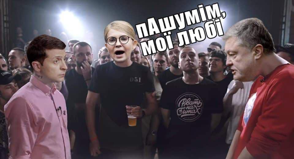 зеленский тимошенко порошенко