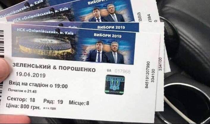 билеты на дебаты порошенко и зеленского