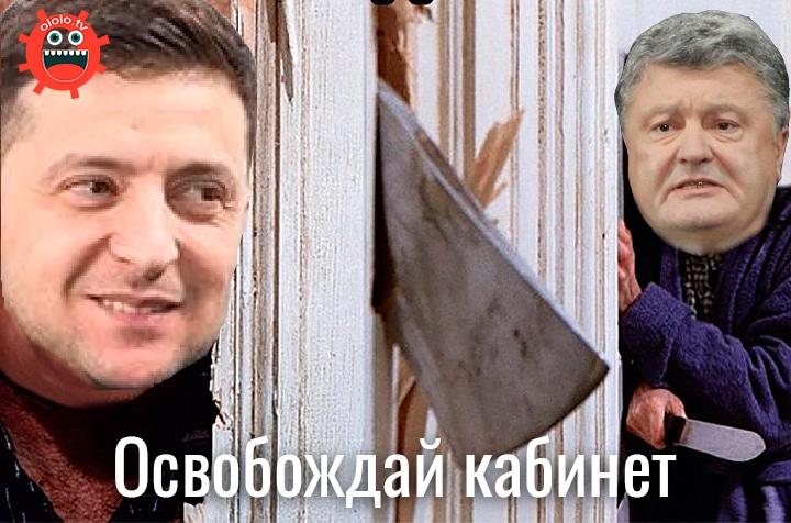зеленский с топором и порошенко