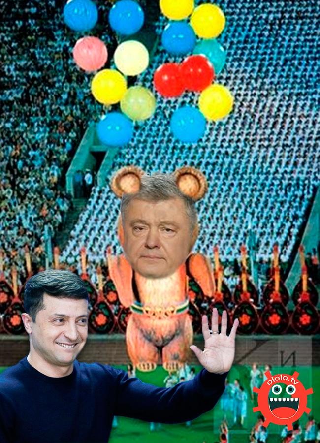 зеленский и порошенко на стадионе