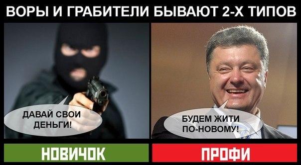 порошенко и мужчина с пистолетом мем