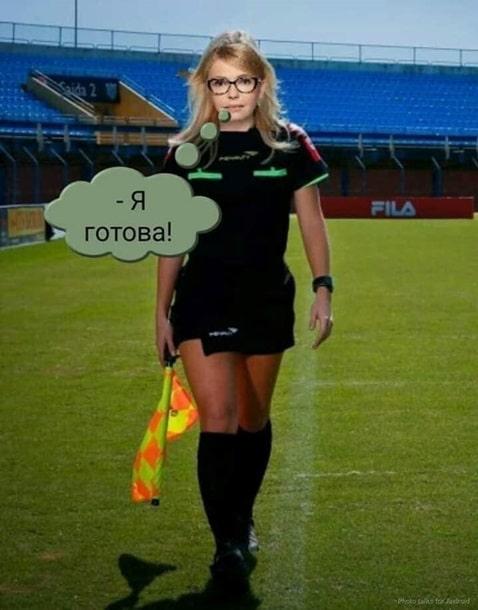 юлия тимошенко на футбольном поле