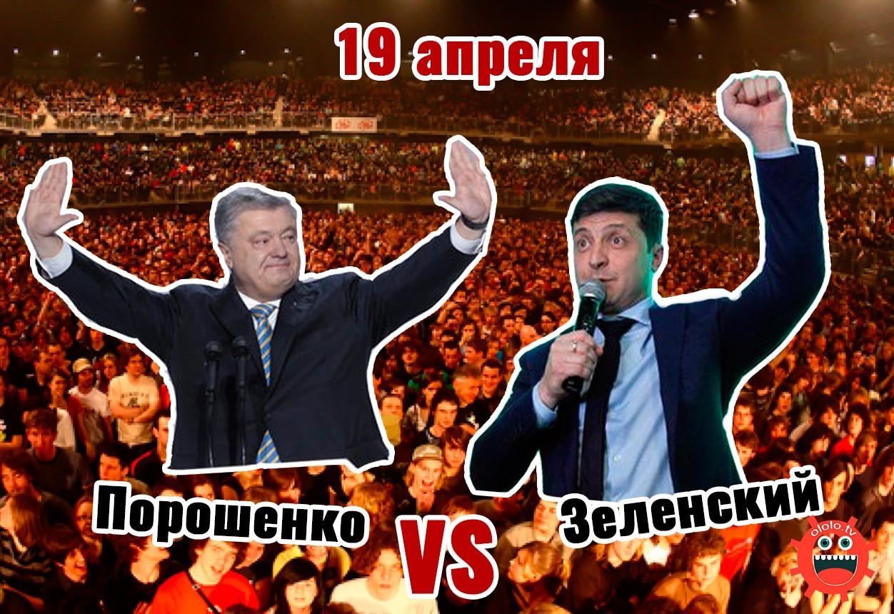порошенко и зеленский на фоне стадиона