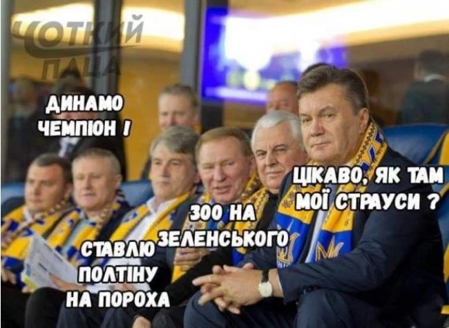 бывшие президенты украины на стадионе