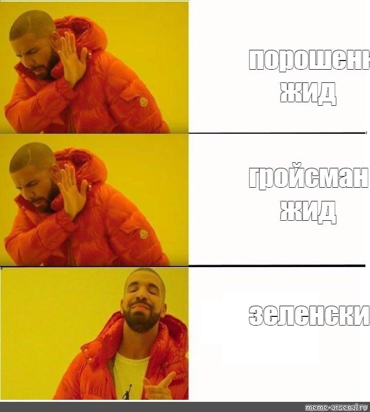 мужчина в красной куртке мем