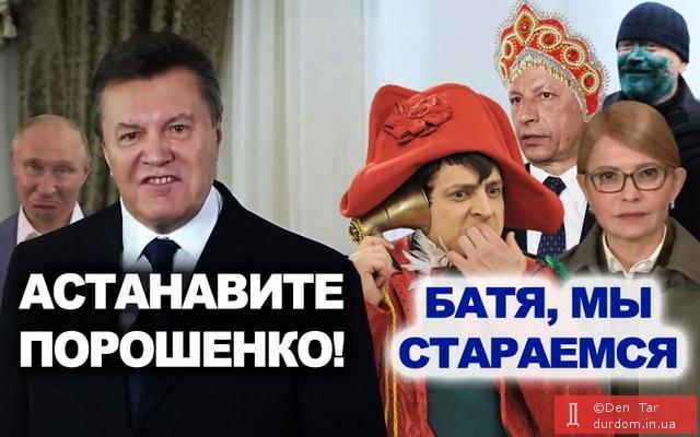янукович зеленский тимошенко путин