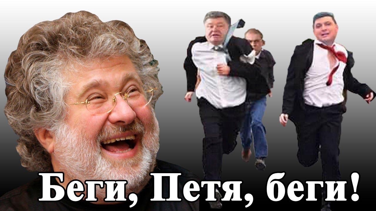 коломойский и порошенко