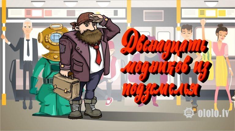 12 модников_1