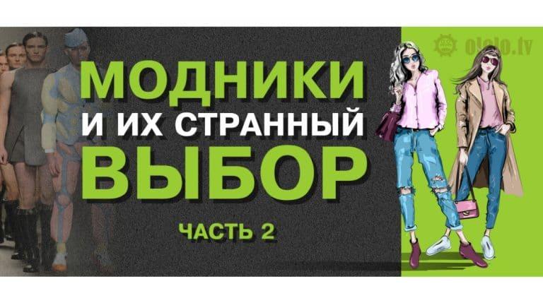 moda_strannaya_02