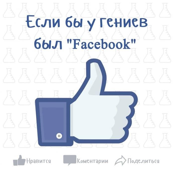 """Если бы у гениев был """"Фейсбук"""""""