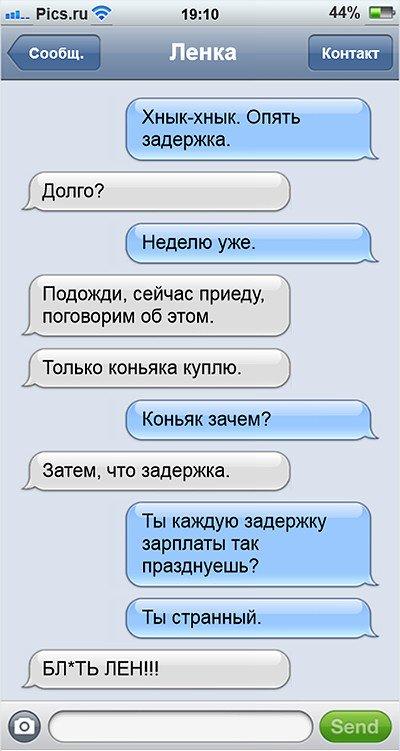 Двести лет назад девушки плакали над романами в письмах. А над современными романами в SMS-ках, скорее, хочется смеяться.
