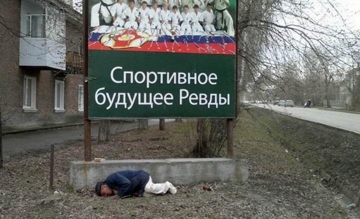 ПРИКОЛЫ РОССИИ УГАР ДУХОВНЫЕ СКРЕПЫ И ВСЁ ТАКОЕ (51 фото)