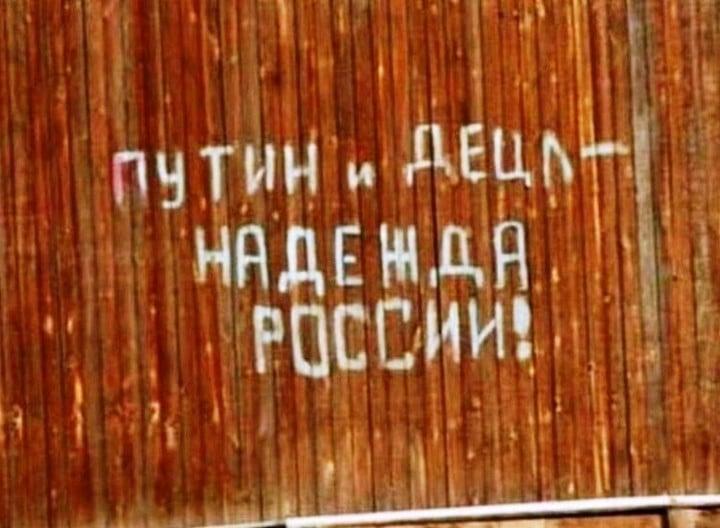 1552583440_prikoly-rossii-ugar-duhovnye-skrepy-i-vse-takoe-28.jpg