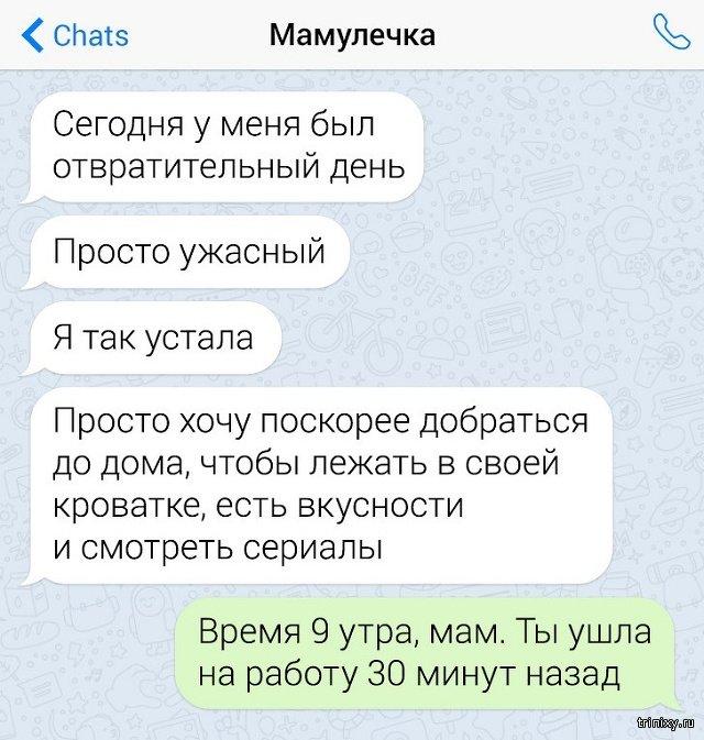 Подборка смешных смс-переписок с родителями (14 скриншотов)