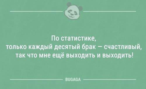 Новые анекдоты на Бугаге (12 шт)