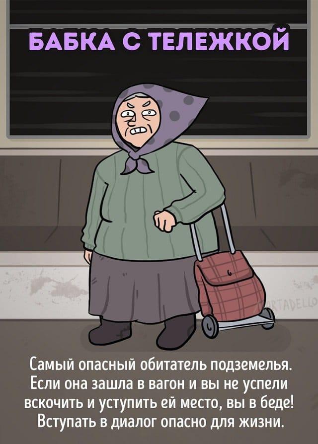 обитатель метро