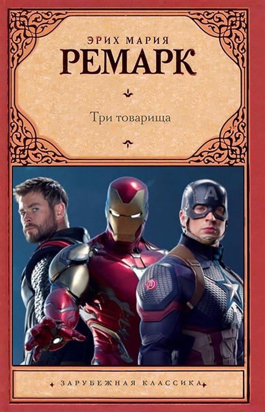 Мстители