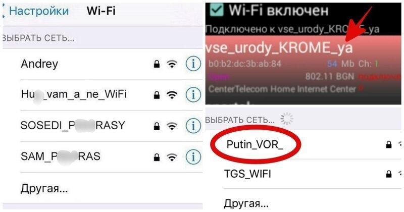 16 изощренных названий Wi-Fi, которые могли придумать только в России wifi, вай фай, вифи, название вайфая, прикол, соседи, юмор