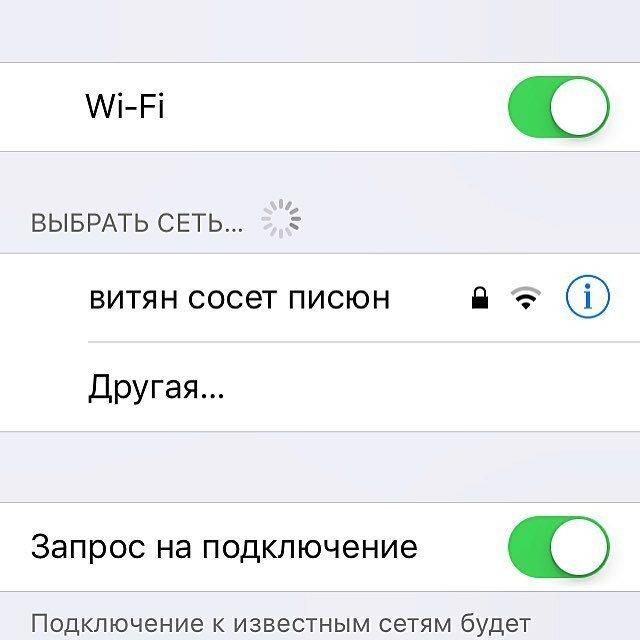 9. Когда пришли друзья и переименовали вай фай wifi, вай фай, вифи, название вайфая, прикол, соседи, юмор