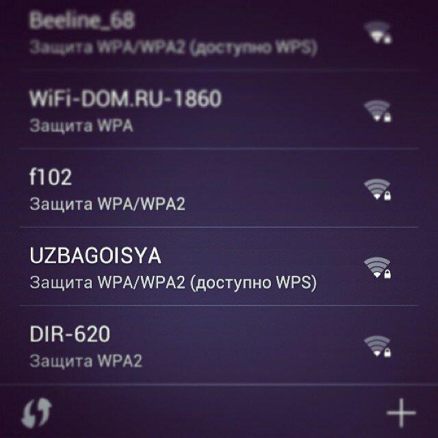 15. wifi, вай фай, вифи, название вайфая, прикол, соседи, юмор