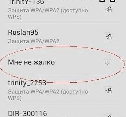 1. Добрые соседи wifi, вай фай, вифи, название вайфая, прикол, соседи, юмор