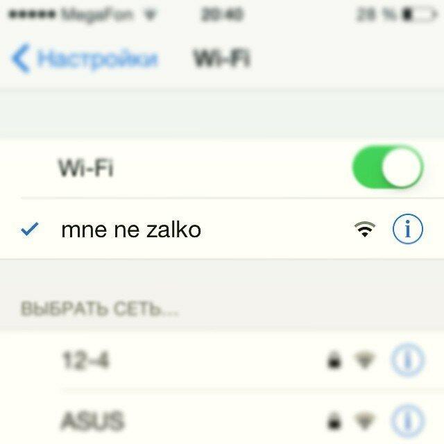 2. wifi, вай фай, вифи, название вайфая, прикол, соседи, юмор