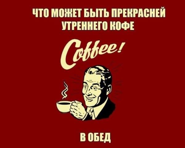 post-kofeynyy-eto-interesno-poznavatelno-kartinki_5716769728-1