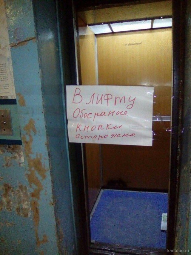 слюна, она нельзя пачкать лифт фото смешное красивое