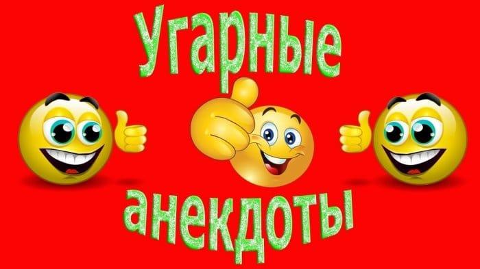 1563390670_svezhie-anekdoty-1