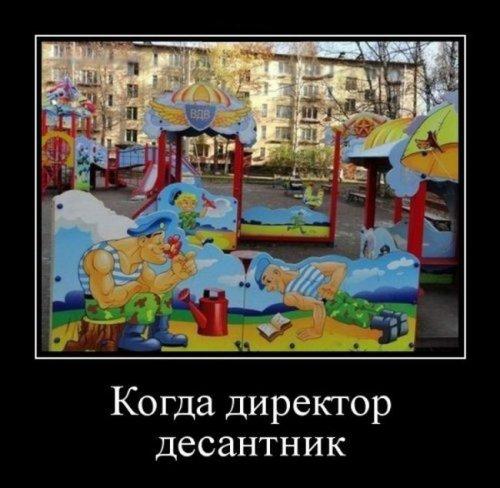 1564469823_demotivatory-1-1