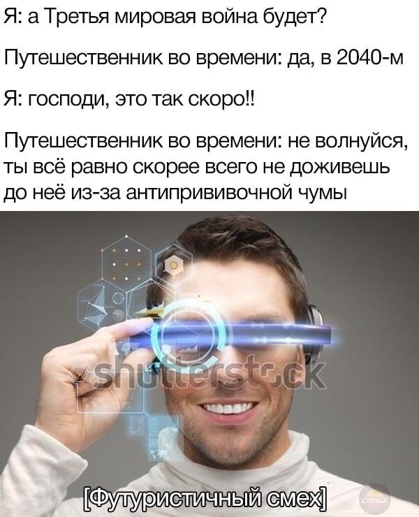 memy-puteshestvennik-vo-vremeni-5.jpg
