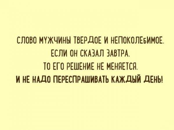 otkrytkah-muzhchinah-pravda-kartinki-smeshnye-kartinki-fotoprikoly_10068406350-1