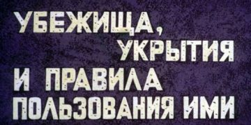 yadernoy-voyny-usloviyah-eto-interesno-poznavatelno-kartinki_1569593529-1
