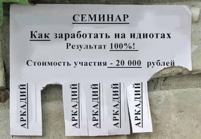 1564666242_moshennica_xaxa-net.ru_-1