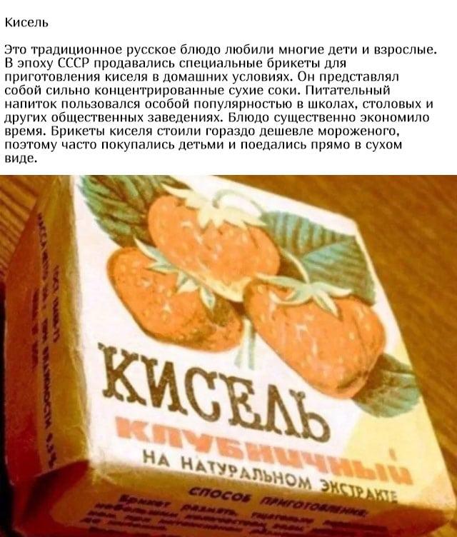 sssr-produktam-nostalgiya-eto-interesno-poznavatelno-kartinki