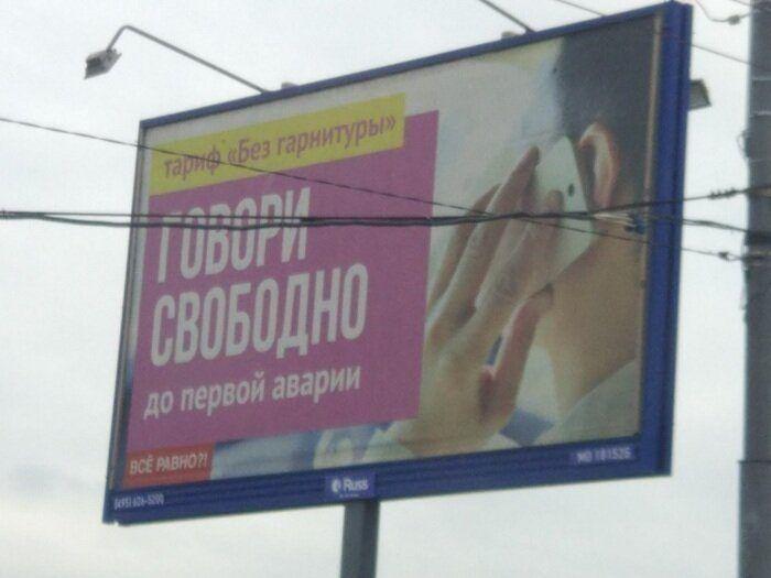 Эпическая социальная реклама