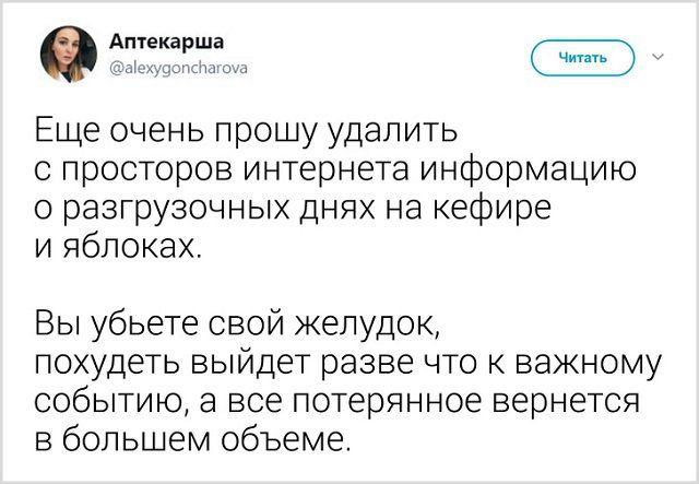 здоровое питание мифы (10).jpg