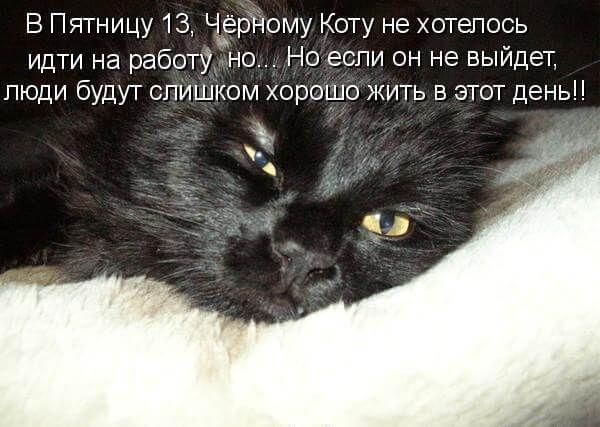 Пятница, 13-ое: чего не следует делать в этот чудный, черный день.