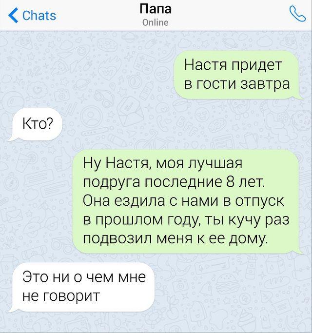 roditelyami-perepiski-zabavnye-citaty-vkontakte-vkontakte-smeshnye-statusy