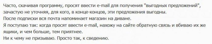 Лайфхак  - e-mail
