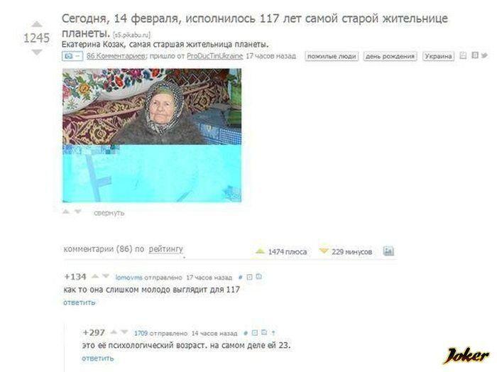 1392698505-commentarii-socialnih-setey-32.jpg