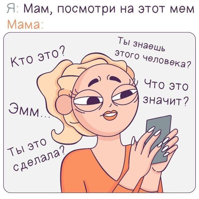 devushki-poymut-kotorye-komiksy-kartinki-komiksy