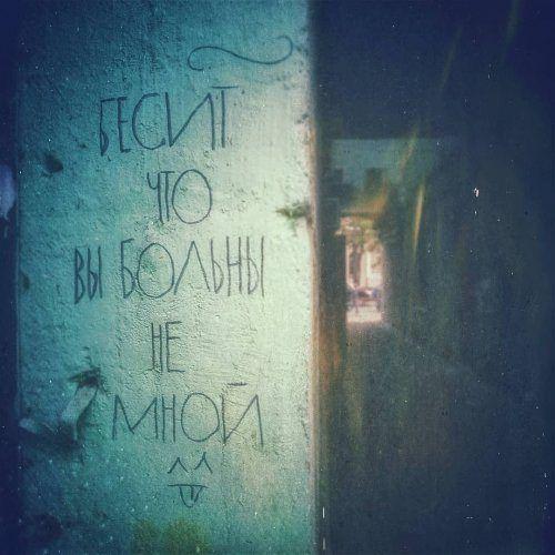 Настенная живопись в России