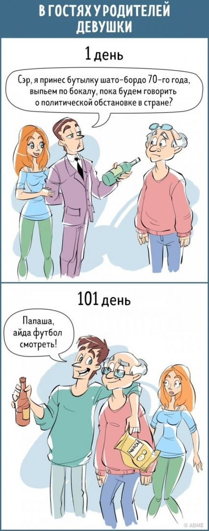 vescham-kakixto-lyubym-komiksy-kartinki-komiksy