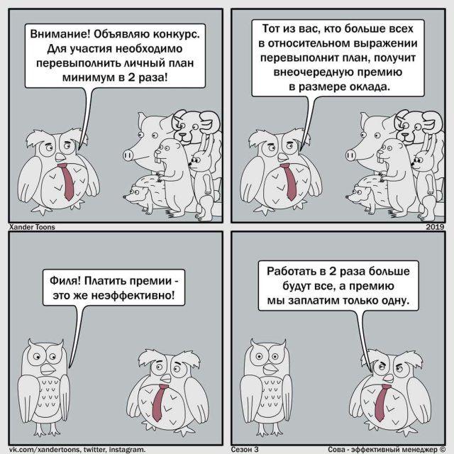 surovyh-rukovoditelyah-komiksy-komiksy-kartinki-komiksy