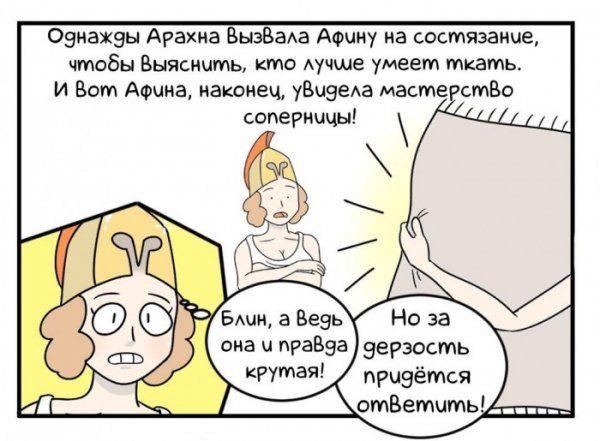 prichina-komiksy-kartinki-komiksy