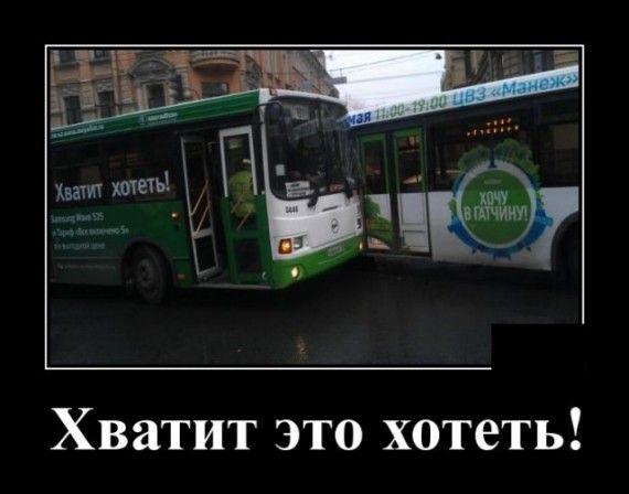 1576785619_1576677363_demotivatory_01.jpg