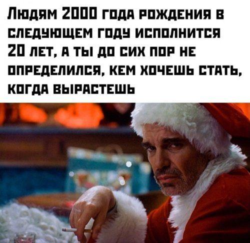 1577446820_prikol-14.jpg